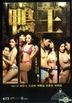 鴨王 (2015) (DVD) (香港版)