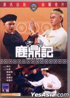 鹿鼎记 (1983) (DVD) (香港版)