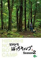 Hiroshi no Bocchi Camp Season 2 Part 1 of 3 (DVD) (Japan Version)