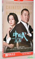 Chinese Style Relationship (2015) (H-DVD) (Ep. 1-36) (End) (China Version)