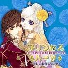 Princess Hearts Uruswashi no Kamen Fufu (Japan Version)