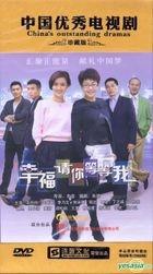 Xing Fu Qing Ni Deng Deng Wo (DVD) (End) (China Version)