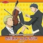 Nodame Cantabile 交响情人梦 DJCD - Nodame Orchestra Radio Score 1 (日本版)