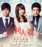 The Fierce Wife Final Episode (2012) (VCD) (Hong Kong Version)