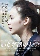 Otogibanashi Mitai -Live Forever Ver.-  (DVD)(Japan Version)