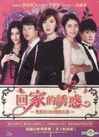 Hui Jia De You Huo (DVD) (Part II) (End) (Taiwan Version)