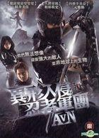 Alien VS Ninja (2010) (DVD) (Taiwan Version)