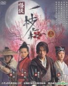 The Vigilantes In Masks (DVD) (Vol. 1 Of 2) (To Be Continued) (Taiwan Version)