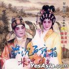 Nu Chen Bai Bao Xiang