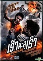 Vengeance of An Assassin (DVD) (Thailand Version)