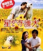 Star Watching Dog (VCD) (English Subtitled) (Hong Kong Version)