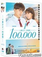 One in a Hundred Thousand (2020) (DVD) (Taiwan Version)