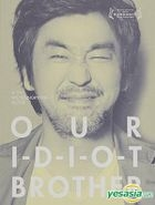 Our Idiot Brother (DVD) (04 Ryu Seung Ryong Cover) (Special Edition) (Korea Version)