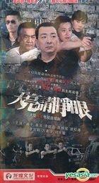 Tian Liang Qing Zheng Yan (H-DVD) (End) (China Version)