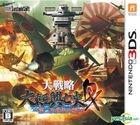 Daisenryaku Dai Toua Kouboushi DX World War II (3DS) (Japan Version)