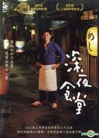 Midnight Diner (2015) (DVD) (Taiwan Version)