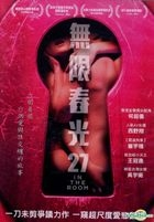 In The Room (2015) (DVD) (Taiwan Version)