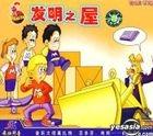 Mo Zha Te Le Dui - Fa Ming Zhi Wu (VCD) (China Version)
