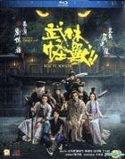 Kung Fu Monster (2018) (Blu-ray) (Hong Kong Version)