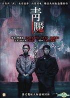 青魘 (2012) (DVD) (香港版)