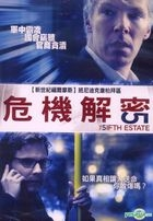 The Fifth Estate (2013) (DVD) (Taiwan Version)
