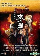 Wheat (DVD) (Taiwan Version)