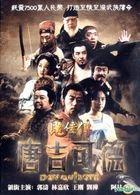 Don Quixote (DVD) (English Subtitled) (Hong Kong Version)