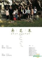 Fig (2012) (DVD) (Hong Kong Version)