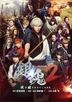 Gintama 2: Rules Are Made To Be Broken (DVD) (Normal Edition) (Japan Version)