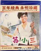 Su Xiao San (1981) (DVD) (China Version)