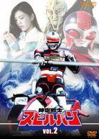Jiku Senshi Spielban Vol.2(DVD) (Japan Version)
