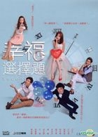 Second Life (DVD) (End) (Taiwan Version)