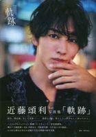 Kondou Shouri 1st Photobook 'Kiseki'