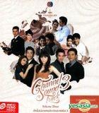 Channel 3 Soundtrack : Volume 3 (Thailand Version)