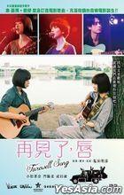 Farewell Song (2019) (DVD) (English Subtitled) (Hong Kong Version)