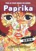 Paprika (2006) (DVD) (Hong Kong Version)