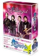 You're Beautiful (DVD) (Boxset 2) (Japan Version)