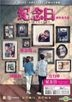 Anniversary (2015) (DVD) (2-Disc Special Edition) (Hong Kong Version)