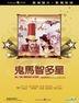 All The Wrong Clues (DVD) (Digitally Remastered) (Joy Sales Version) (Hong Kong Version)