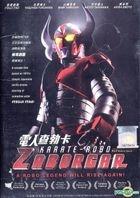 Karate-Robo Zaborgar (2011) (DVD) (Malaysia Version)