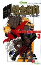 Fullmetal Alchemist (Perfect Guide Book) (Vol.3)