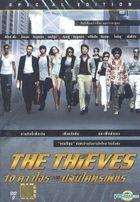 The Thieves (2012) (DVD) (Thailand Version)