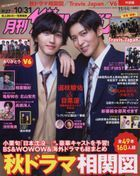 Monthly The Television (Chubu Edition) 13669-11 2021