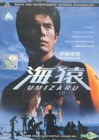 Umizaru (VCD) (Malaysia Version)