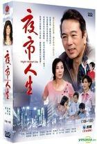 Night Market Life (2009) (DVD) (Ep.106-120) (End) (Taiwan Version)
