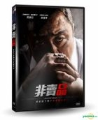 Unstoppable (2018) (DVD) (Taiwan Version)