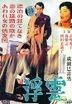 Fu Yun (DVD) (China Version)