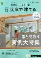 SUUMO Chumon Jutaku Hyogo de Tateru 07673-09 2021