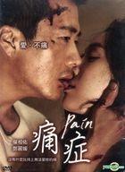 Pain (DVD) (Taiwan Version)