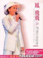 鳳飛飛35週年演唱會